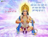 Pawan Putra Hanuman Wallpaper,