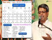 Pujya Shri Govind Bhargav Ji July 2016 Hindu Calendar Wallpaper,