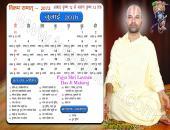 Pujya Shri Laxman Das Ji Maharaj  July 2016 hindu Calendar Wallpaper,