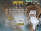 Pujya Sudhanshu Ji May 2016 Hindu Calendar Wallpaper,