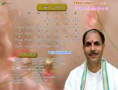 Pujya Sudhanshu Ji June 2016 Hindu Calendar Wallpaper,