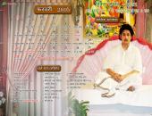 Pundrik Goswami Ji February 2016 Hindu Calendar Wallpaper,
