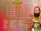 Purushottam Acharya Ji Maharaj January 2016 Hindu Calendar Wallpaper,