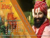 Purushottam Acharya Ji Maharaj February 2016 Monthly Calendar Wallpaper,