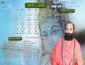 Purushottam Acharya Ji Maharaj March 2016 Hindu Calendar Wallpaper,
