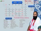 Purushottam Acharya Ji Maharaj April 2016 Hindu Calendar Wallpaper,