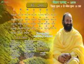 Purushottam Acharya Ji Maharaj May 2016 Hindu Calendar Wallpaper,