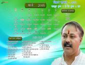 Rajiv Dixit Ji March 2016 Hindu Calendar Wallpaper,