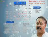 Rajiv Dixit Ji April 2016 Hindu Calendar Wallpaper,