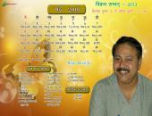 Rajiv Dixit Ji May 2016 Hindu Calendar Wallpaper,