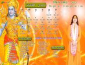 Sadhvi Vishveshwari Devi January 2016 Hindu Calendar Wallpaper,