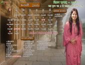 Sadhvi Vishveshwari Devi February 2016 Hindu Calendar Wallpaper,