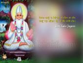 Sant Kabir Jayanti Wallpaper,