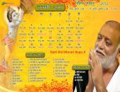 Sant Shri Morari Bapu Ji January 2016 Hindu Calendar Wallpaper,