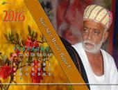 Sant Shri Morari Bapu Ji February 2016 Monthly Calendar Wallpaper,