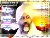 Satguru Baba Hardev Singh Ji Maharaj January 2016 Monthly Calendar Wallpaper,