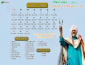 Satguru Baba Hardev Singh Ji Maharaj May 2016 Hindu Calendar Wallpaper,
