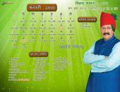 Satpal Ji Maharaj February 2016 Hindu Calendar Wallpaper,