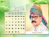 Satpal Ji Maharaj March 2016 Monthly Calendar Wallpaper,