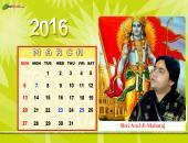 Shri Atul Ji Maharaj March 2016 Monthly Calendar Wallpaper,