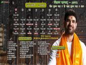 Shri Gaurav Krishna Goswami Ji Maharaj January 2016 Hindu Calendar Wallpaper,