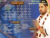 Shri Gaurav Krishna Goswami Ji Maharaj February 2016 Hindu Calendar Wallpaper,