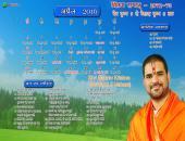 Shri Gaurav Krishna Goswami Ji Maharaj April 2016 Hindu Calendar Wallpaper,