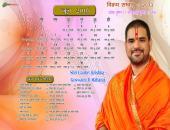 Shri Gaurav Krishna Goswami Ji Maharaj June 2016 Hindu Calendar Wallpaper,