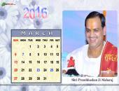 Shri Prembhushan Ji Maharaj March 2016 Monthly Calendar Wallpaper,
