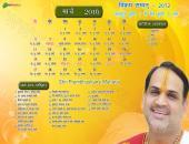 Shri Prembhushan Ji Maharaj March 2016 Hindu Calendar Wallpaper,