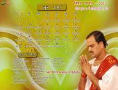 Shri Prembhushan Ji Maharaj June 2016 Hindu Calendar Wallpaper,
