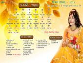 Shri Radhe Maa February 2016 Hindu Calendar Wallpaper,
