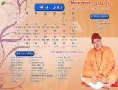 Shri Rajendra Ji Maharaj April 2016 Hindu Calendar Wallpaper,