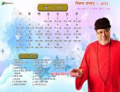 Shri Rajendra Ji Maharaj June 2016 Hindu Calendar Wallpaper,