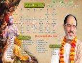 Shri Rameshbhai Oza January 2016 Hindu Calendar Wallpaper,