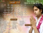 Shri Sanjeev Krishan Thakur Ji February 2016 Hindu Calendar Wallpaper,