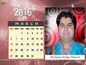 Shri Sanjeev Krishan Thakur Ji March 2016 Monthly Calendar Wallpaper,