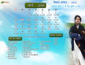 Shri Sanjeev Krishan Thakur Ji March 2016 Hindu Calendar Wallpaper,