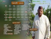 Shri Suresh Ji Maharaj February 2016 Hindu Calendar Wallpaper,