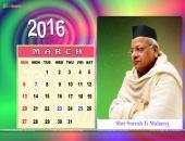 Shri Suresh Ji Maharaj March 2016 Monthly Calendar Wallpaper,