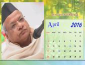 Shri Suresh Ji Maharaj April 2016 Monthly Calendar Wallpaper,