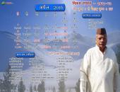 Shri Suresh Ji Maharaj April 2016 Hindu Calendar Wallpaper,