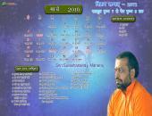 Shri Sureshanand Ji Maharaj March 2016 Hindu Calendar Wallpaper,