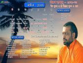 Shri Sureshanand Ji Maharaj April 2016 Hindu Calendar Wallpaper,