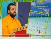 Shri Sureshanand Ji Maharaj May 2016 Monthly Calendar Wallpaper,