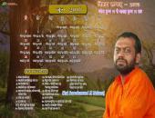 Shri Sureshanand Ji Maharaj June 2016 Hindu Calendar Wallpaper,