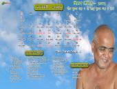 Shri Tarun Sagar Ji January 2016 Hindu Calendar Wallpaper,