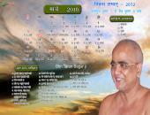 Shri Tarun Sagar Ji March 2016 Hindu Calendar Wallpaper,