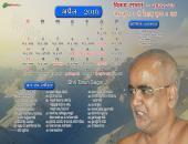 Shri Tarun Sagar Ji April 2016 Hindu Calendar Wallpaper,