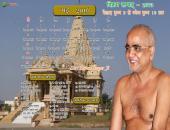 Shri Tarun Sagar Ji May 2016 Hindu Calendar Wallpaper,